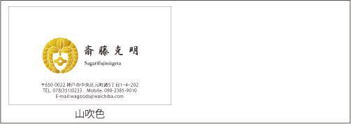 家紋名刺Y05_05