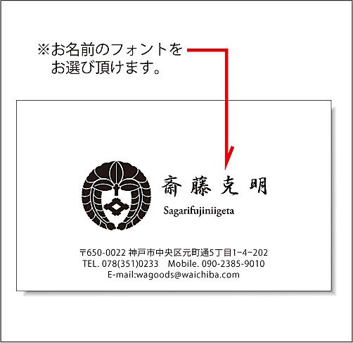 家紋名刺Y05_03