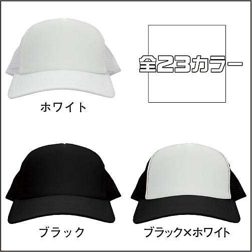 家紋メッシュキャップ19