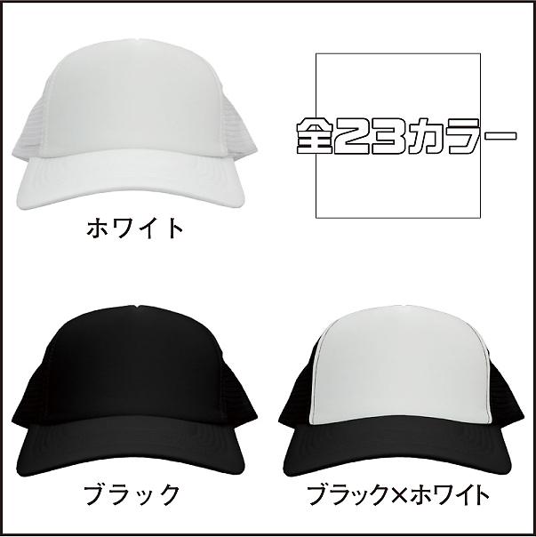 家紋メッシュキャップ10