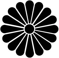 高千穂神社【宮崎県】(十六菊)