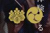 金剛峰寺の寺紋