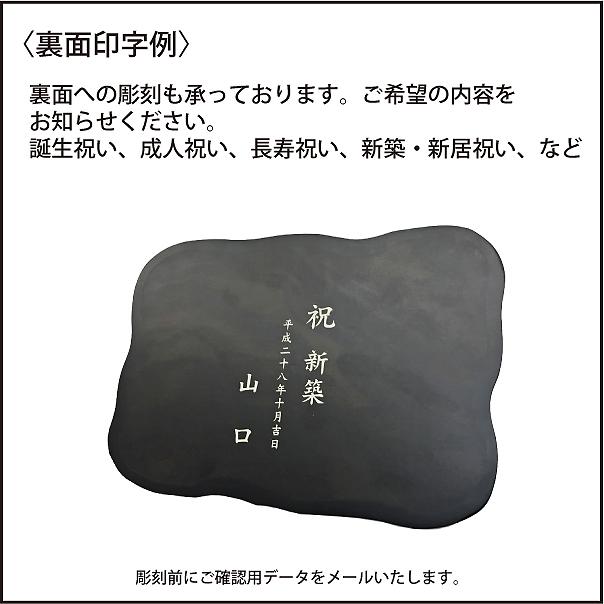 黒檀調家紋銘板裏面印字説明