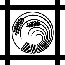 井筒に二つ稲穂の丸紋