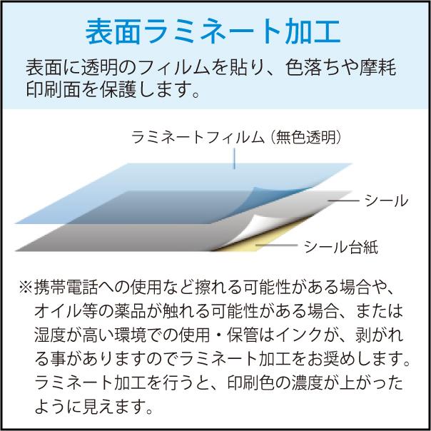 千社札シール101