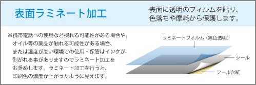 千社札シール102