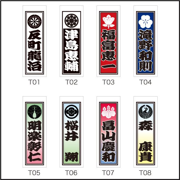 千社札シール タイプ02
