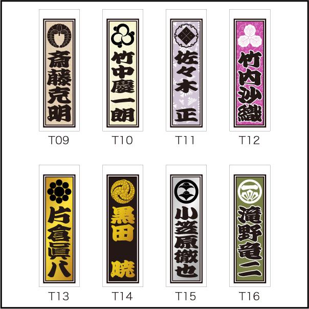 千社札シール タイプ01