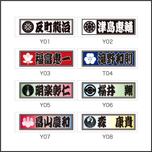 千社札シール タイプ04