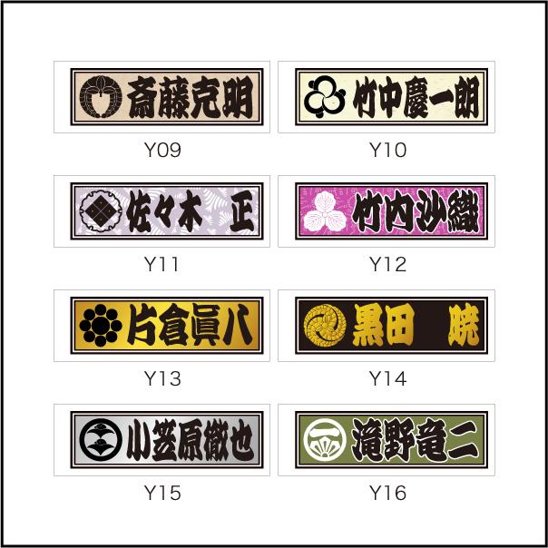 千社札シール タイプ03