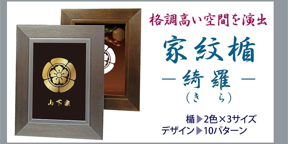 家紋楯(綺羅きら)写真_メインp