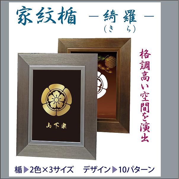 家紋楯(綺羅きら)写真_メインp正方形