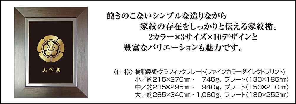 家紋楯(綺羅きら)写真_仕様p