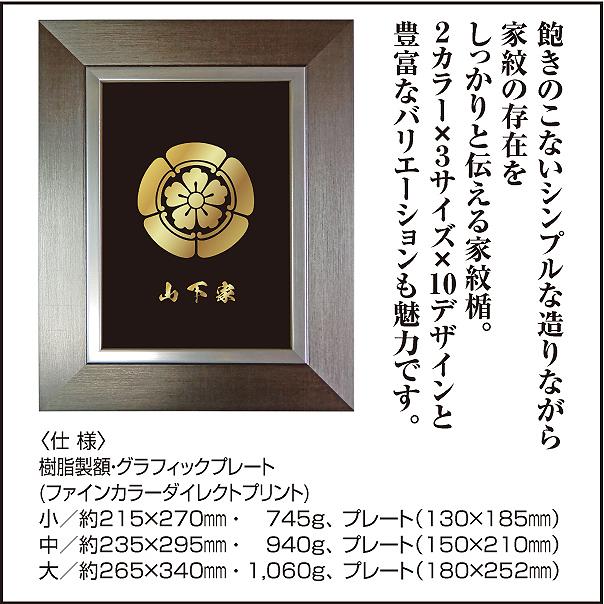 家紋楯(綺羅きら)写真_仕様p正方形