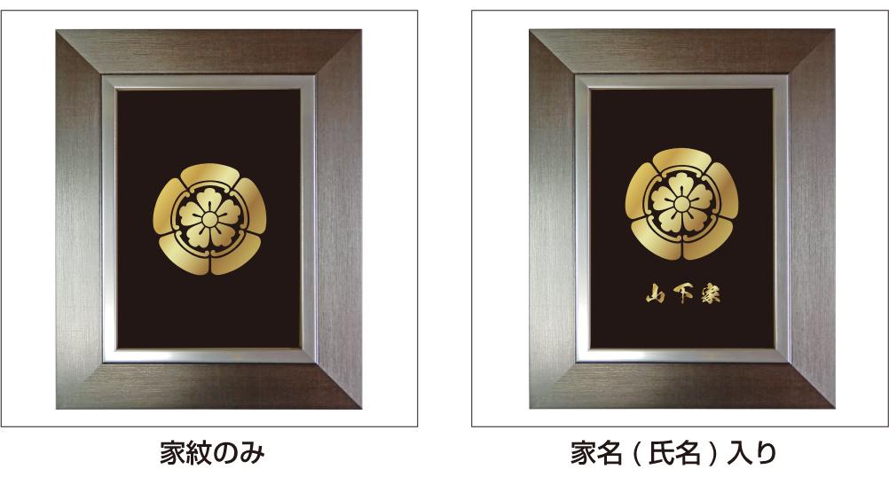 家紋楯(綺羅きら)写真_氏名ありなしp