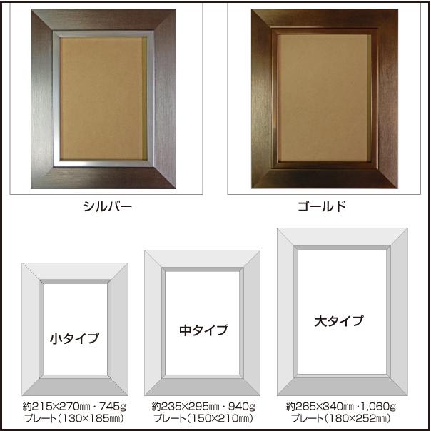 家紋楯(綺羅きら)写真_楯の色とサイズp正方形