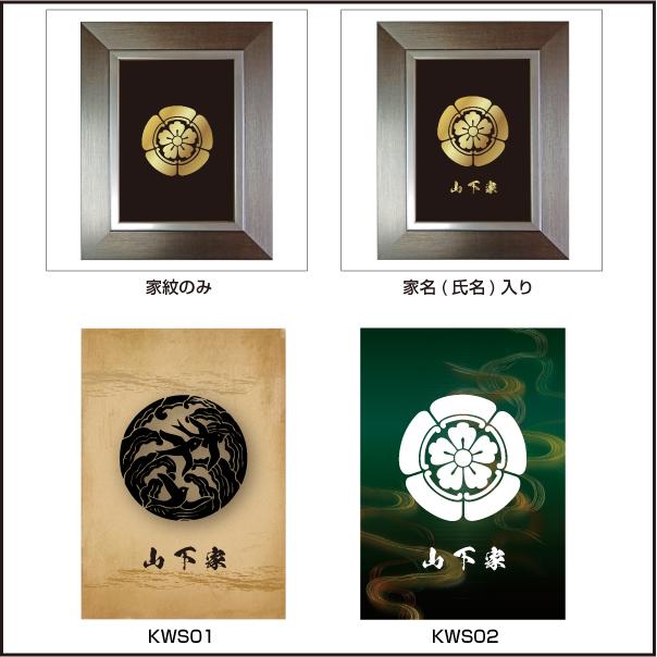 家紋楯(綺羅きら)写真_デザインタイプ3p正方形