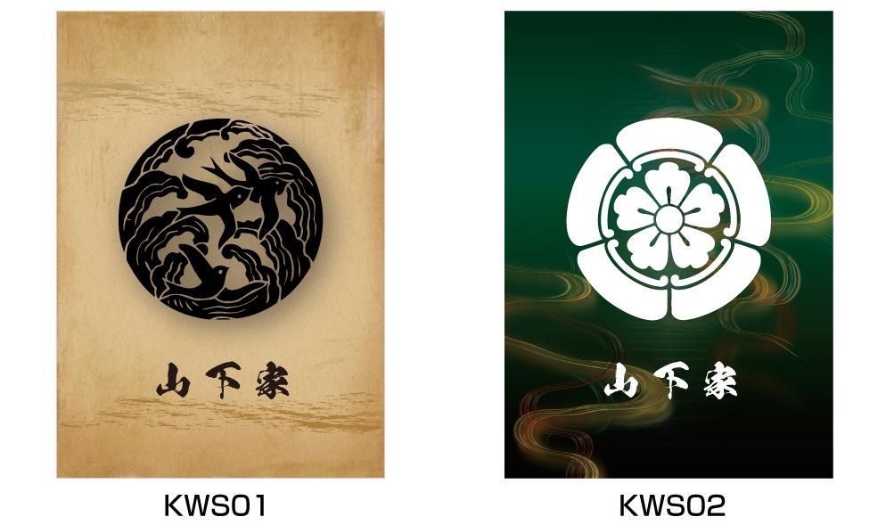 家紋楯(綺羅きら)写真_デザインp