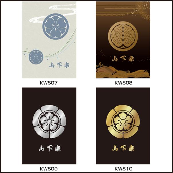 家紋楯(綺羅きら)写真_デザインタイプp正方形
