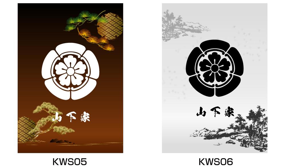 家紋楯(綺羅きら)写真_デザイン3p