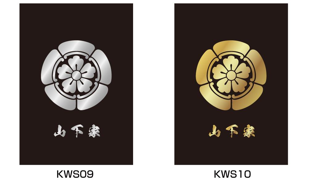 家紋楯(綺羅きら)写真_デザイン5p