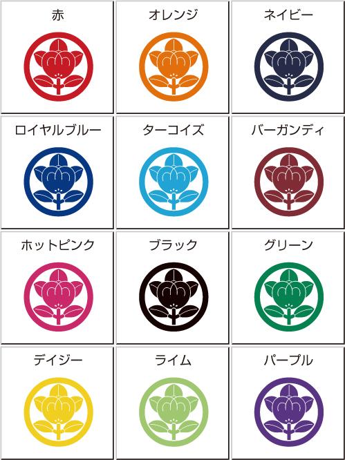 家紋の印字色01