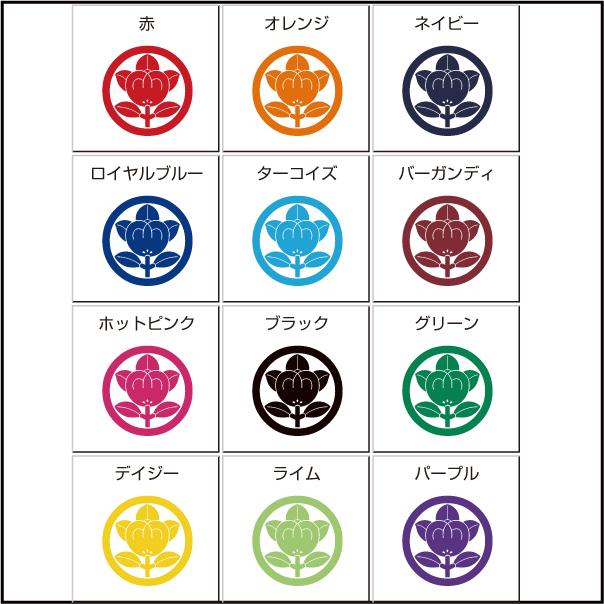 家紋の印字色02