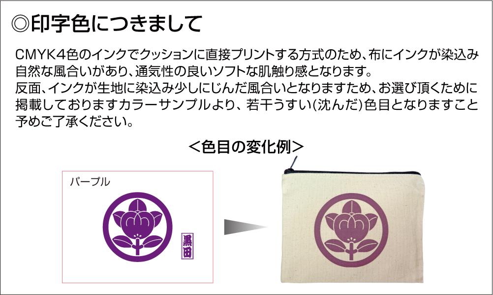 家紋の印字色について