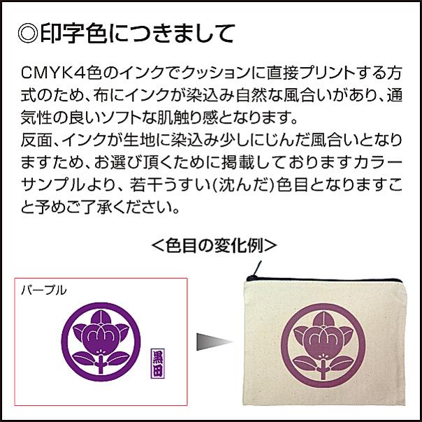 家紋の印字色について02