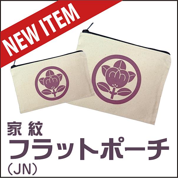 フラットポーチ(JN)NEW