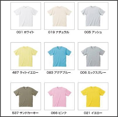 Tシャツの色