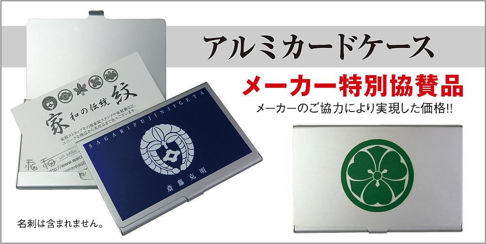 [メーカー特別協賛品] アルミカードケース01