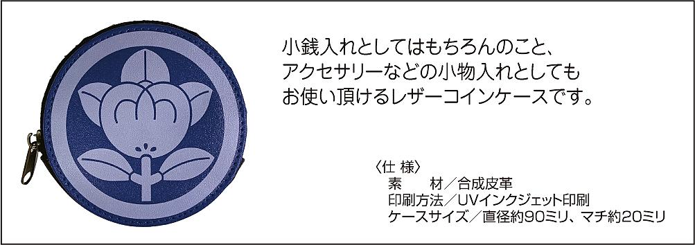 コインケース仕様02