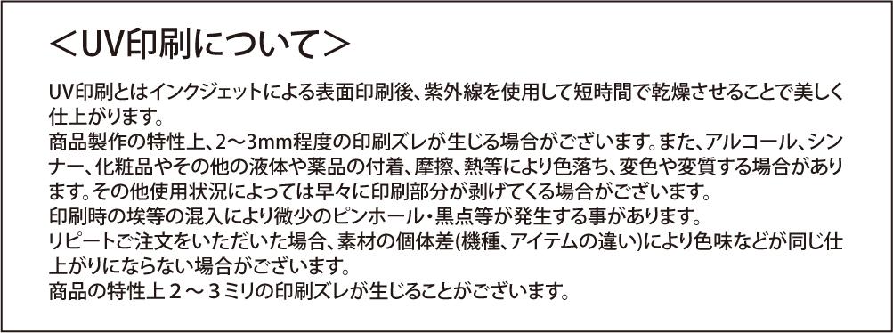 コインケース印刷方法説明02