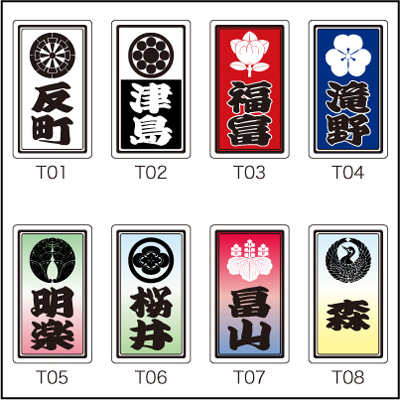 家紋入り千社札風ストラップ04
