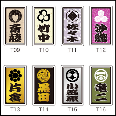 家紋入り千社札風ストラップ03