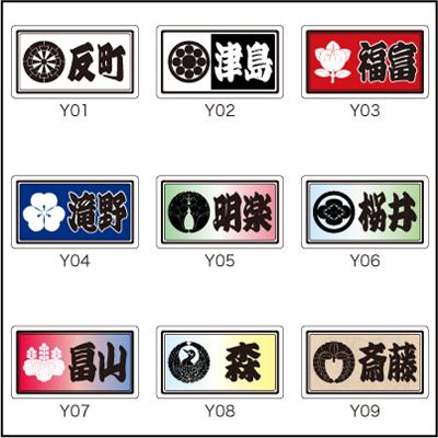 家紋入り千社札風ストラップ02
