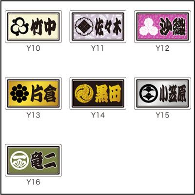 家紋入り千社札風ストラップ01