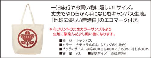家紋入りキャンバストートL12