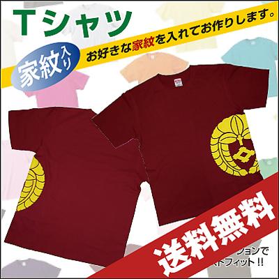 Tシャツ[送料無料]