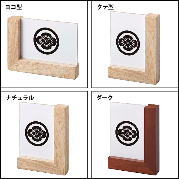 L型家紋スタンド4