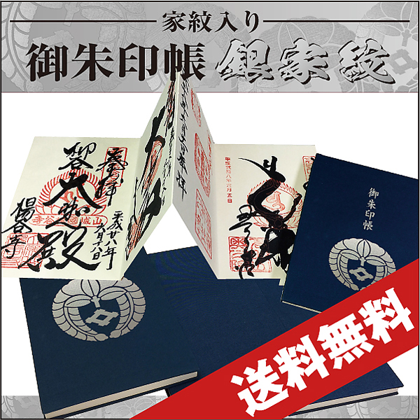 家紋入り御朱印帳 銀家紋[送料無料]