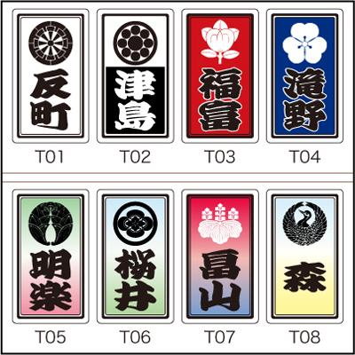 千社札ストラップ_デザインタイプ01