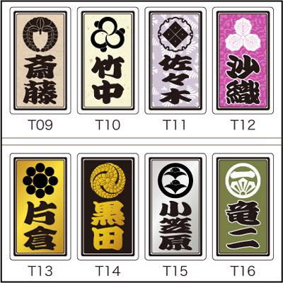 千社札ストラップ_デザインタイプ02