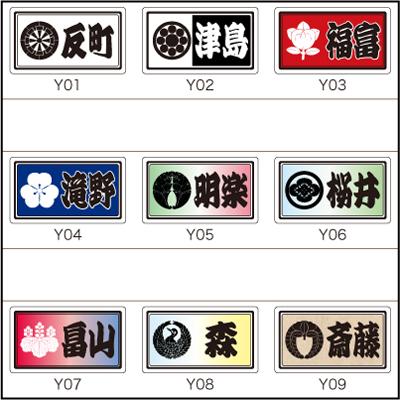 千社札ストラップ_デザインタイプ03