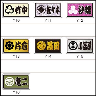 千社札ストラップ_デザインタイプ04