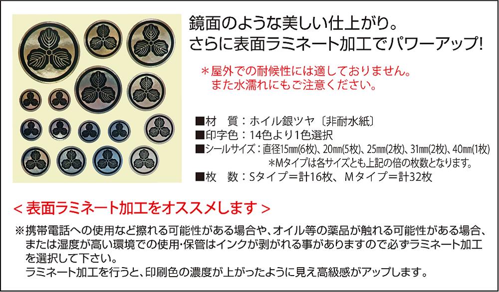 家紋銀シール02
