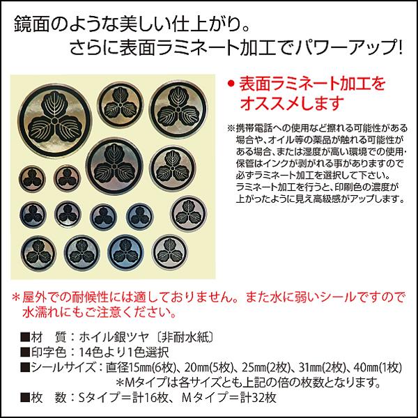 家紋銀シール02s