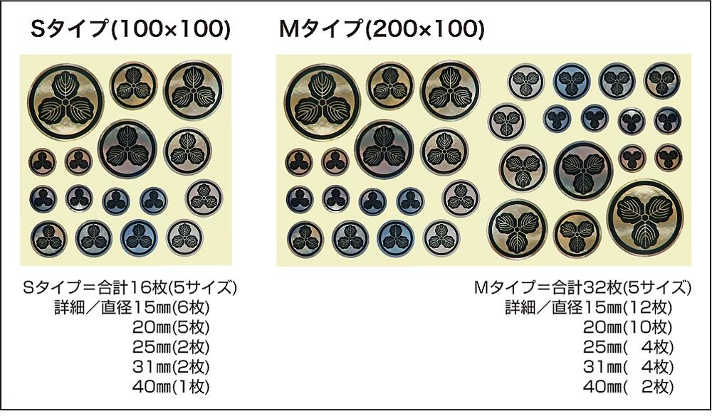 家紋銀シール03
