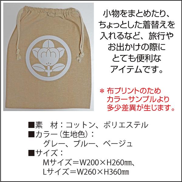 家紋入り巾着袋 仕様2